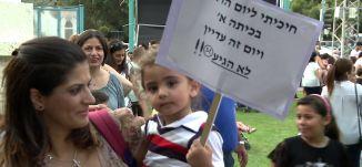 مظاهرة في مدينة الرملة -6-9-2015- قناة مساواة الفضائية -صباحنا غير - Musawa Channel