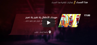 مهرجان الأطفال يلا نمرح -  فعاليات ثقافية هذا المساء - 19.4.2018-   قناة مساواة الفضائية