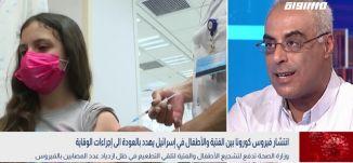 بانوراما مساواة : انتشار فيروس كورونا بين الفتية والأطفال في إسرائيل يهدد بالعودة  لإجراءات الوقاية