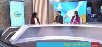 إسرائيل تواصل دعم الاستيطان، منصور دهامشة،محمد خيري،شذى عامر،سمير محاميد،صباحنا غير،10-2-2019،