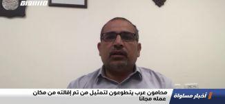 محامون عرب يتطوعون لتمثيل من تم إقالته من مكان عمله مجانا،تقرير،اخبار مساواة،6.4