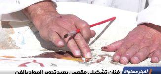 تقرير : فنان تشكيلي مقدسي يعيد تدوير المواد بالفن،اخبار مساواة،27.1.2019، مساواة