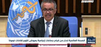أخبار مساواة: الصحة العالمية تحذر من قيام جماعات إجرامية بعروض لتزوير لقاحات كورونا
