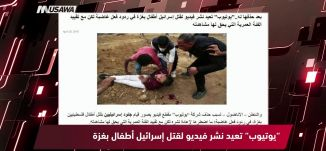 """بعد حذفها له..""""يوتيوب"""" تعيد نشر فيديو لقتل إسرائيل أطفال بغزة  ،مترو الصحافة، 26.4.2018 ،مساواة"""