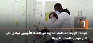 َ60ثانية-هولندا:الهيئة المنظمة للأدوية في الاتحاد الأوروبي توافق على لقاح موديرنا المضاد لكورونا،7.1