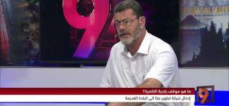 """بلدية الناصرة وشركة """"تطوير عكا""""، ما العلاقة؟ - محمد عوايسي - 30-8-2016-#التاسعة - مساواة"""