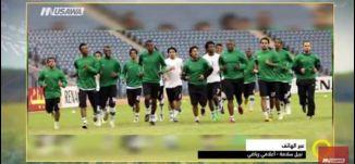 تأهل المنتخب المنتخب السعودي بعد غياب 12 عامآ  - نبيل سلامة - صباحنا غير -11.9.2017