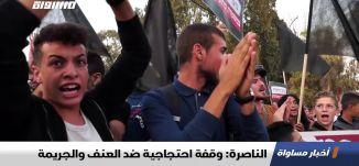 الناصرة: وقفة احتجاجية ضد العنف والجريمة، تقرير،اخبار مساواة،23.10.2019،قناة مساواة