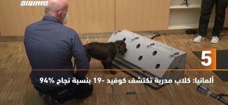 َ60ثانية-ألمانيا: كلاب مدربة تكتشف كوفيد-19 بنسبة نجاح 94%،04.02.21،قناة مساواة