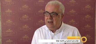 Musawachannel تقرير حول مؤتمر مرض السكري في الناصرة    7 10 15 صباحنا غير - قناة المساواة الفضائية