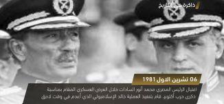 اغتيال الرئيس المصري محمد أنور السادات - ذاكرة في التاريخ - في مثل هذا اليوم -6- 10-2017