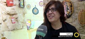 تقرير : سوق الناصرة - ورشات ومصالح جديدة تفتح أبوابها ،صباحنا غير،10-1-2019،قناة مساواة الفضائية