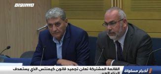 القائمة المشتركة تعلن تجميد قانون كيمنتس الذي يستهدف البناء العربي،الكاملة،اخبارمساواة،12.11.2020