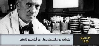 1929 - اكتشاف دواء البنسلين على يد الكسندر فلمنج - ذاكرة في التاريخ - 29.6.2019
