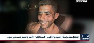 أخبار مساواة : الاحتلال يعلن اعتقال أربعة من الأسرى الستة الذين انتزعوا حريتهم من سجن جلبوع