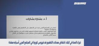 الصحة الإسرائيليّة: الأشخاص الذين تلقوا التطعيم وتعافوا من الكورونا سيحصلون على جواز سفر أخضر،06.01