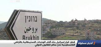 قطر: قرار إسرائيل بناء آلاف الوحدات الاستيطانية بالأراضي الفلسطينية تحدٍ سافر للقانون الدولي،22.10