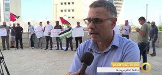تقرير - محاكمة نشطاء التجمع في محكمة الصلح في حيفا - #صباحنا_غير- 26-9-2016 - مساواة