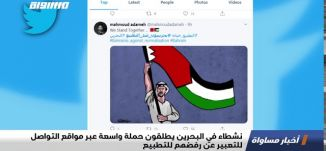 نشطاء في البحرين يطلقون حملة واسعة عبر مواقع التواصل للتعبير عن رفضهم للتطبيع،اخبار مساواة،12.09