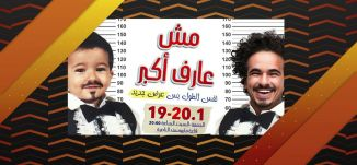 عدي خليفة مش عارف يكبر! - أخبار مستعجلة - ح11-  الباكستيج - 7_1_2018 - قناة مساواة