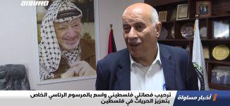 ترحيب فصائلي فلسطيني واسع بالمرسوم الرئاسي الخاص بتعزيز الحريات في فلسطين،تقرير،اخبارمساواة،21.02.21
