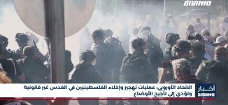 أخبار مساواة: الاتحاد الأوروبي.. عمليات تهجير وإخلاء الفلسطينيين في القدس غير قانونية