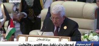 أبو مازن: لن نقبل بيع القدس والثوابت  ،اخبار مساواة 02.06.2019، قناة مساواة