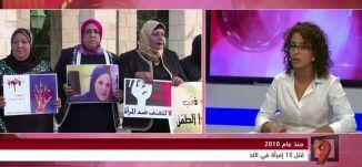 اللد :  قتل 15 إمرأة منذ 2010 - آية زيناتي - 7-10-2016 - #التاسعة - قناة مساواة الفضائية