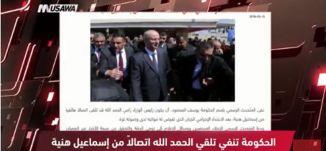 الأيام: الحكومة تنفي تلقي الحمد الله اتصالاً من إسماعيل هنية !- مترو الصحافة - 14.3.2018،مساواة