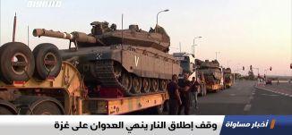 وقف إطلاق النار ينهي العدوان على غزة،اخبار مساواة 14.11.2019، قناة مساواة