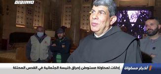 إدانات لمحاولة مستوطن إحراق كنيسة الجثمانية في القدس المحتلة،اخبارمساواة،05.12.20،مساواة