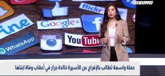 بانوراما سوشيال: حملة واسعة تطالب بالإفراج عن الأسيرة خالدة جرار في أعقاب وفاة ابنتها