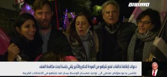 دعوات لتحالفات ضد نتنياهو،رضا جابر،بانوراما مساواة،12.01.2021،قناة مساواة