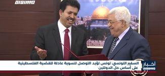 أخبار مساواة: السفير التونسي: تونس تؤيد التوصل لتسوية عادلة للقضية الفلسطينية على أساس حل الدولتين