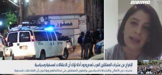 بانوراما مساواة: الإفراج عن عشرات المعتقلين العرب لعدم وجود أدلة تؤكد أن الاعتقالات تعسفية وسياسية