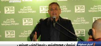 نيتسان هوروفيتس رئيسا لحزب ميرتس،اخبار مساواة 28.06.2019، قناة مساواة