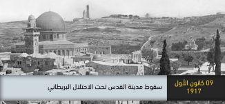 1917 - سقوط مدينة القدس تحت الاحتلال البريطاني -ذاكرة في التاريخ-09.12.19