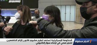 الحكومة الإسرائيلية تستعد لطرح مشروع قانون إلزام الخاضعين لحجر صحي في ارتداء سوار إلكتروني