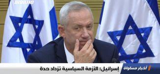 إسرائيل: الأزمة السياسية تزداد حدة، تقرير،اخبار مساواة،04.12.2019،قناة مساواة