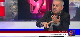 سالم شرارة - الغاء شرطة المدينة وميزانية بلدية الناصرة -15-4 -2016-#التاسعة - قناة مساواة الفضائية