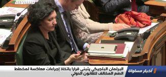 البرلمان البلجيكي يتبنى قرارا باتخاذ إجراءات معاكسةلمخطط الضم المخالف للقانون الدولي،اخبارمساواة26.6