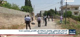 أخبار مساواة: الاحتلال الإسرائيلي يواصل عدوانه على القدس ويصيب عددا من المواطنين بالأراضي الفلسطينية