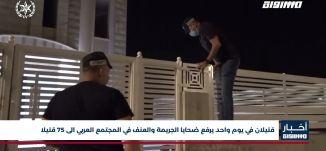 أخبار مساواة : قتيلان في يوم واحد يرفع ضحايا الجريمة والعنف في المجتمع العربي الى 75 قتيلا