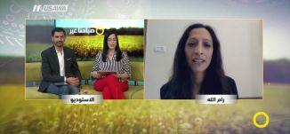 أيام فلسطين السينمائية، خلود بدوي،صباحنا غير،19-10-2018-مساواة