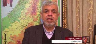 """ماذا يجري في """"حماس""""؟ ولماذا تم استبدال نصف القيادة! - مصطفى الصواف -#التاسعة -14-2-2017 - مساواة"""