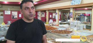 تقرير - الحلويات الشرقية - اصناف الحلويات المطلوبة في رمضان - #صباحنا_غير- 23-6-2016- مساواة