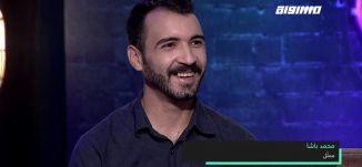 عنما يتهافت الجمهور على العروض المسرحية فهي  رد فعل لمسرح جيد ،محمد باشا،عامر خليل،ح27،منحكي لبلد