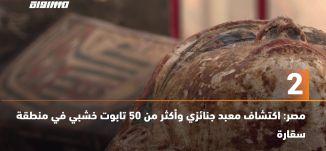 َ60ثانية - مصر: اكتشاف معبد جنائزي وأكثر من 50 تابوت خشبي في منطقة سقارة ،18.01.2021