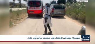 أخبار مساواة: شهيدان برصاص الاحتلال قرب معسكر سالم غرب جنين