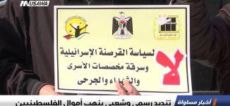 تنديد رسمي وشعبي بنهب أموال الفلسطينيين ،اخبار مساواة،19.2.2019، مساواة